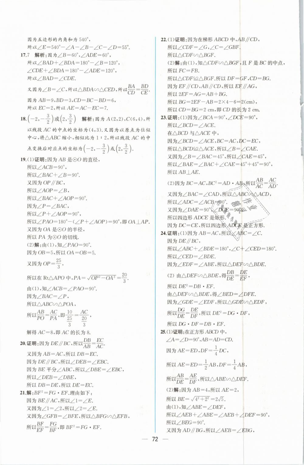 2019年同步导学案课时练九年级数学下册人教版第48页