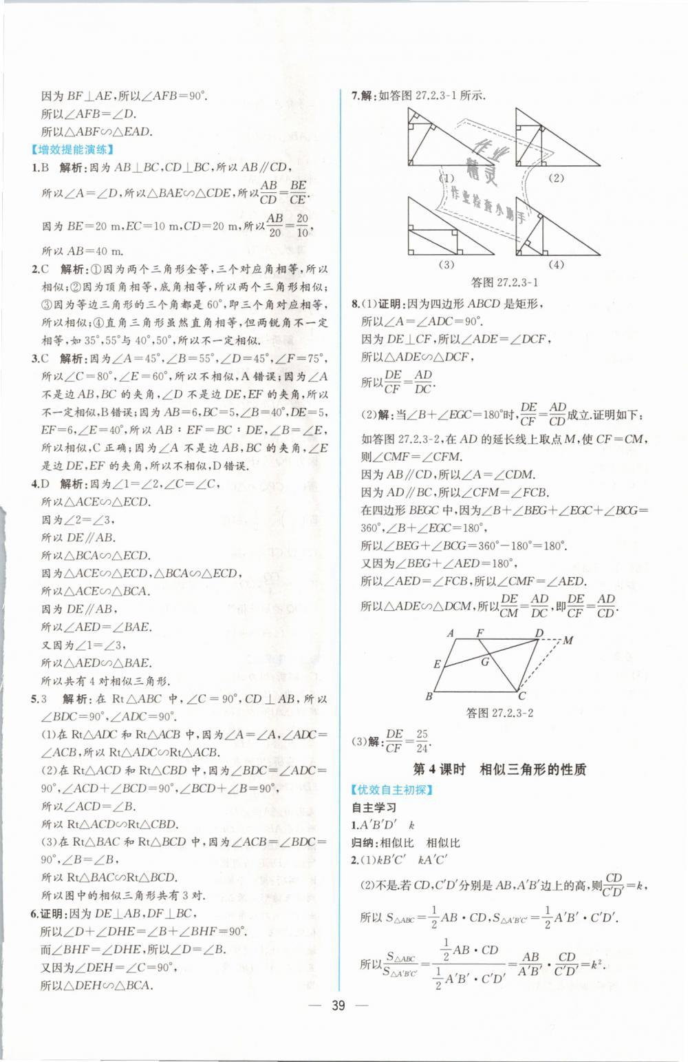 2019年同步导学案课时练九年级数学下册人教版第15页