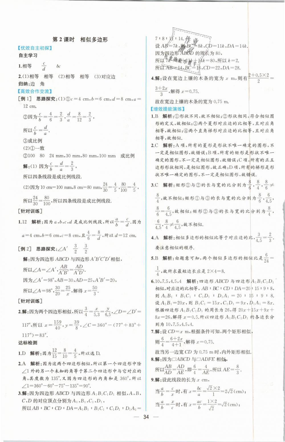 2019年同步导学案课时练九年级数学下册人教版第10页