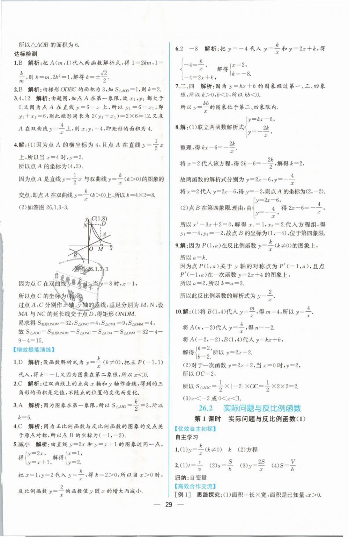 2019年同步导学案课时练九年级数学下册人教版第5页