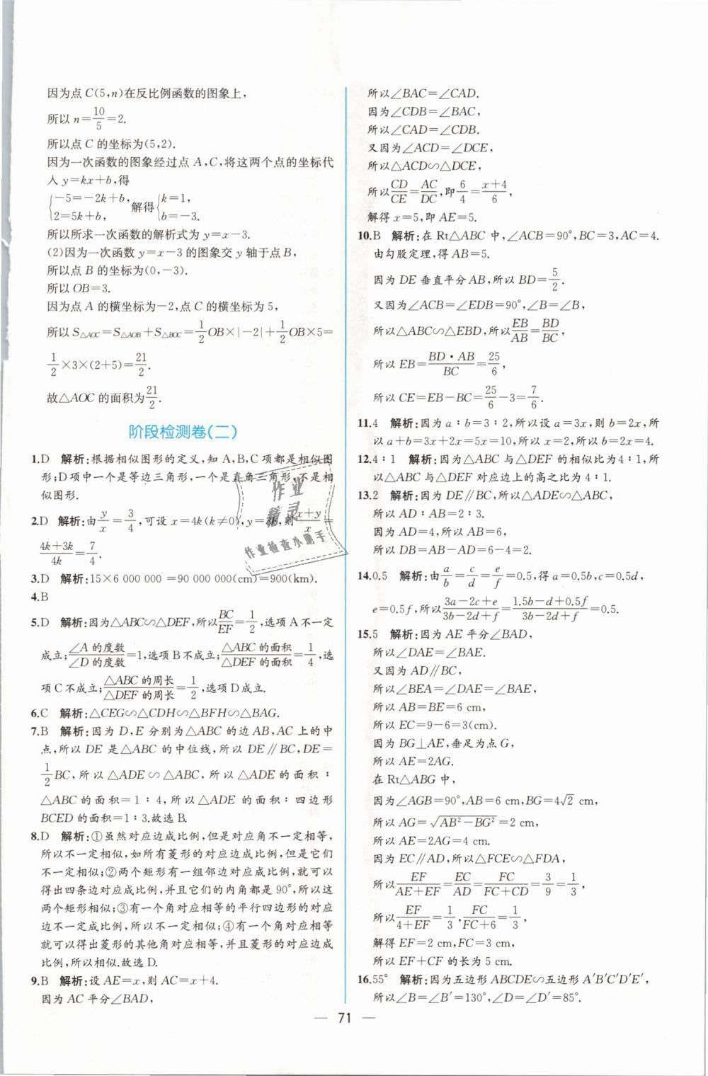 2019年同步导学案课时练九年级数学下册人教版第47页