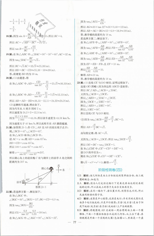 2019年同步导学案课时练九年级数学下册人教版第53页