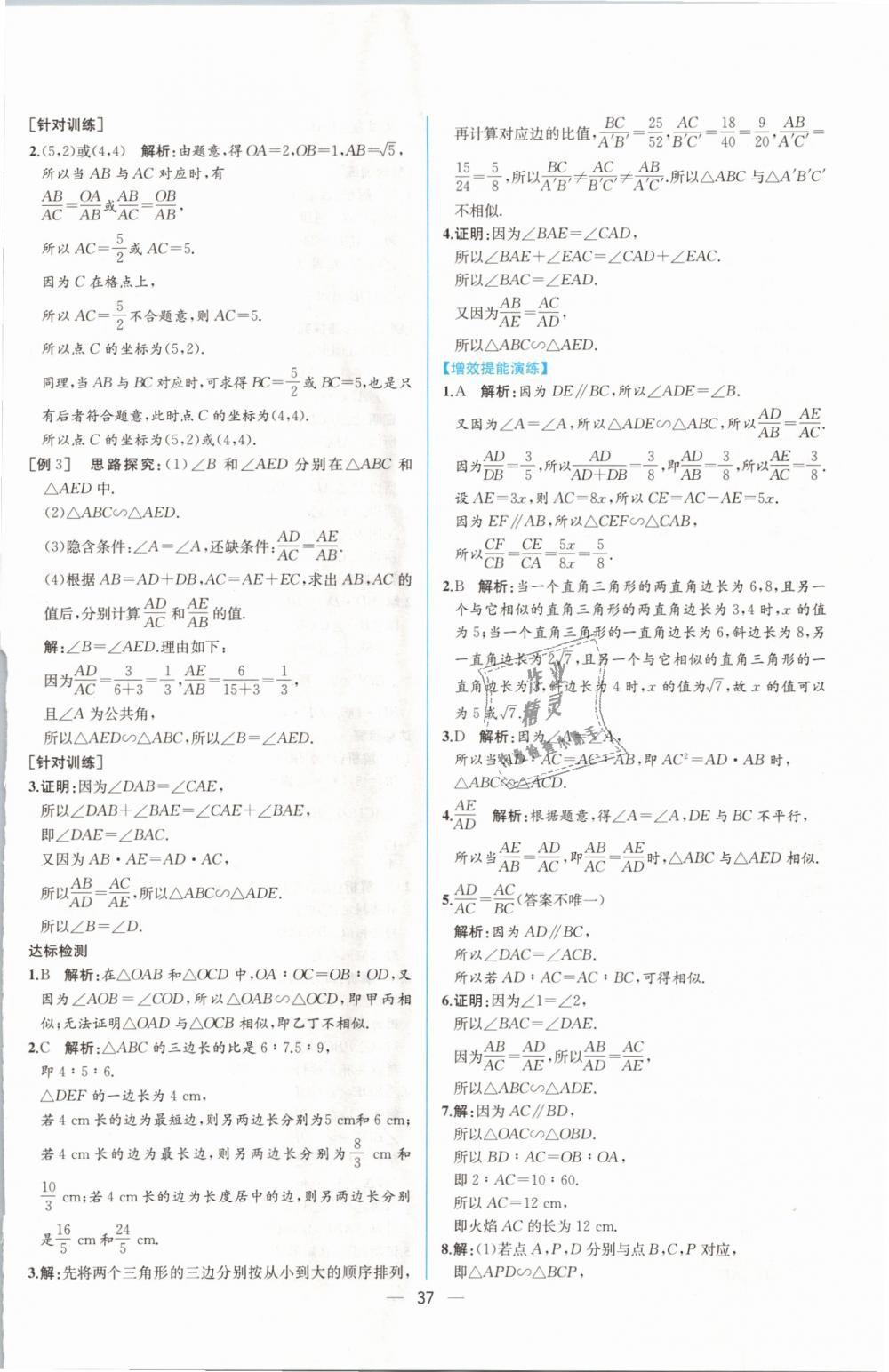 2019年同步导学案课时练九年级数学下册人教版第13页