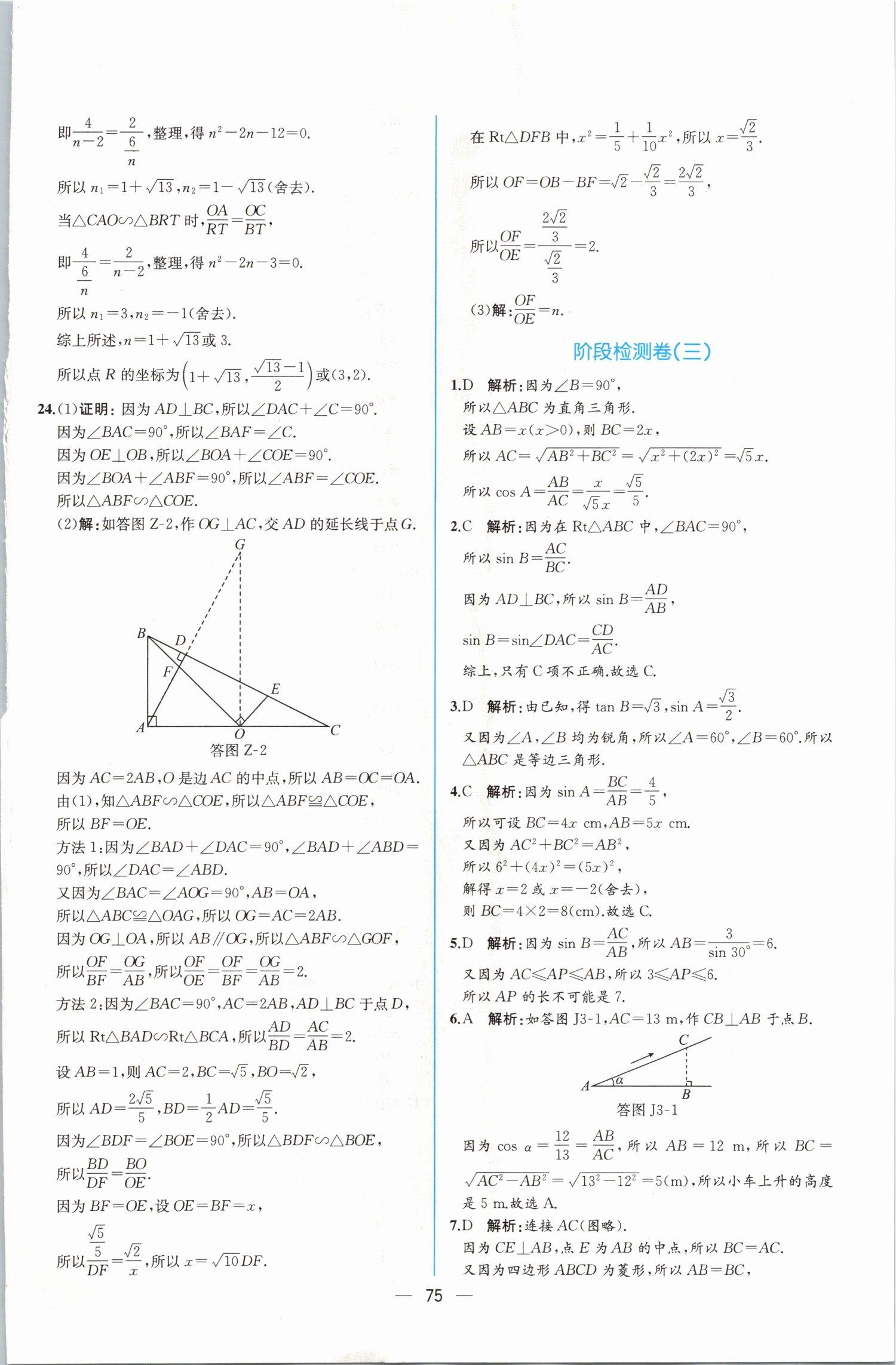 2019年同步导学案课时练九年级数学下册人教版第51页