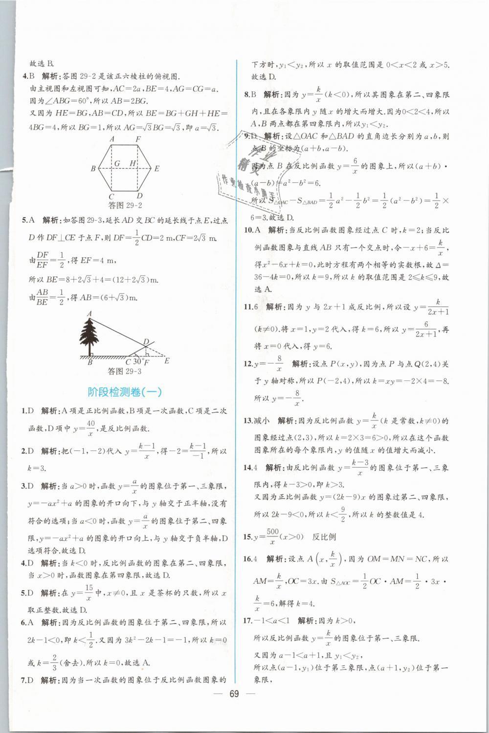 2019年同步导学案课时练九年级数学下册人教版第45页