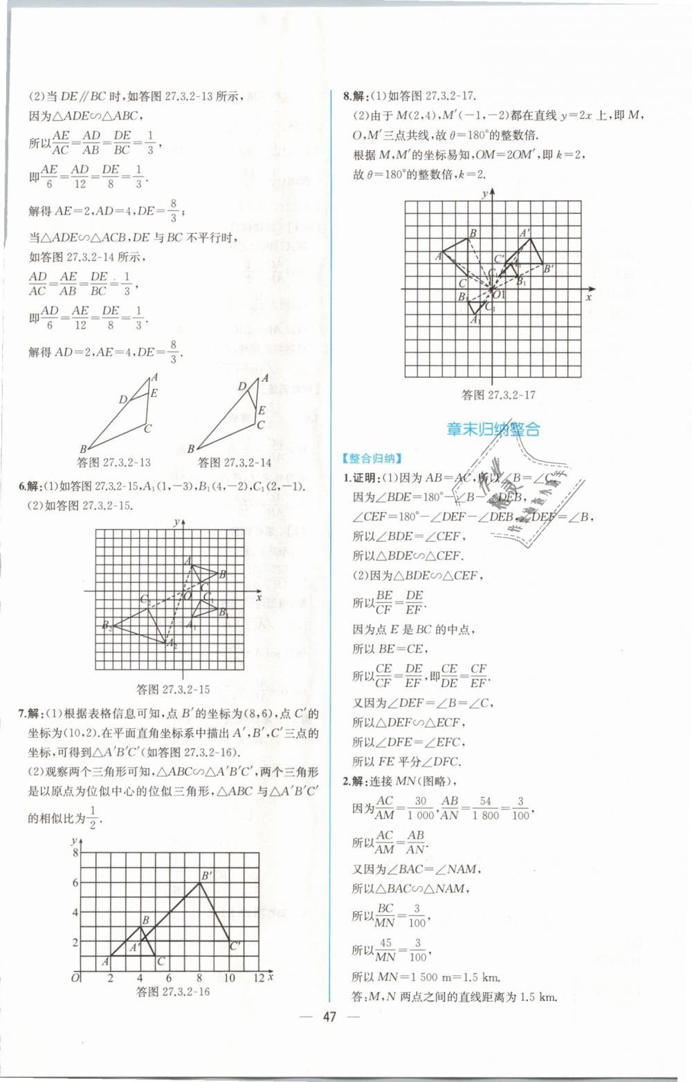 2019年同步导学案课时练九年级数学下册人教版第23页