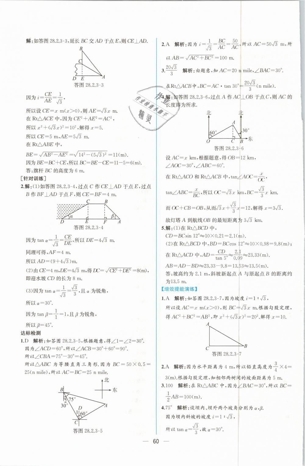 2019年同步导学案课时练九年级数学下册人教版第36页