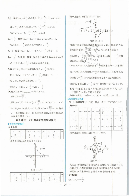 2019年同步导学案课时练九年级数学下册人教版第2页