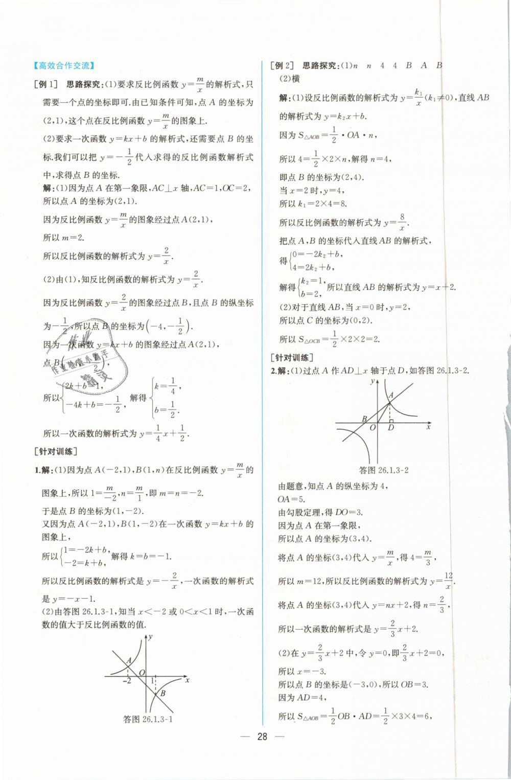 2019年同步导学案课时练九年级数学下册人教版第4页