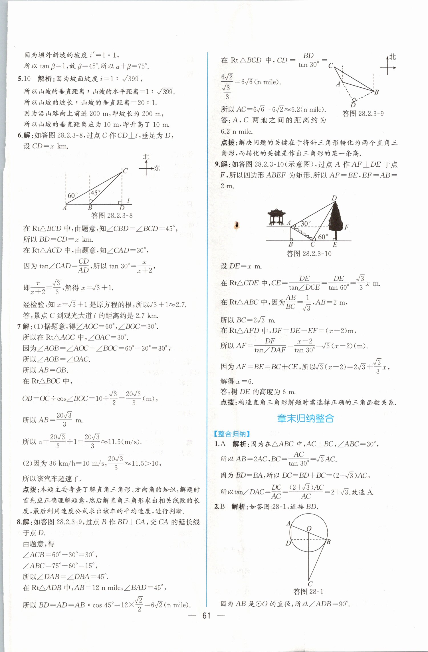 2019年同步导学案课时练九年级数学下册人教版第37页