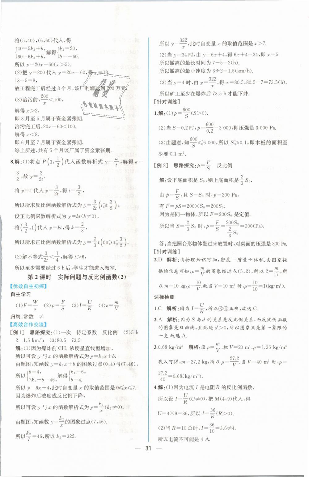 2019年同步导学案课时练九年级数学下册人教版第7页
