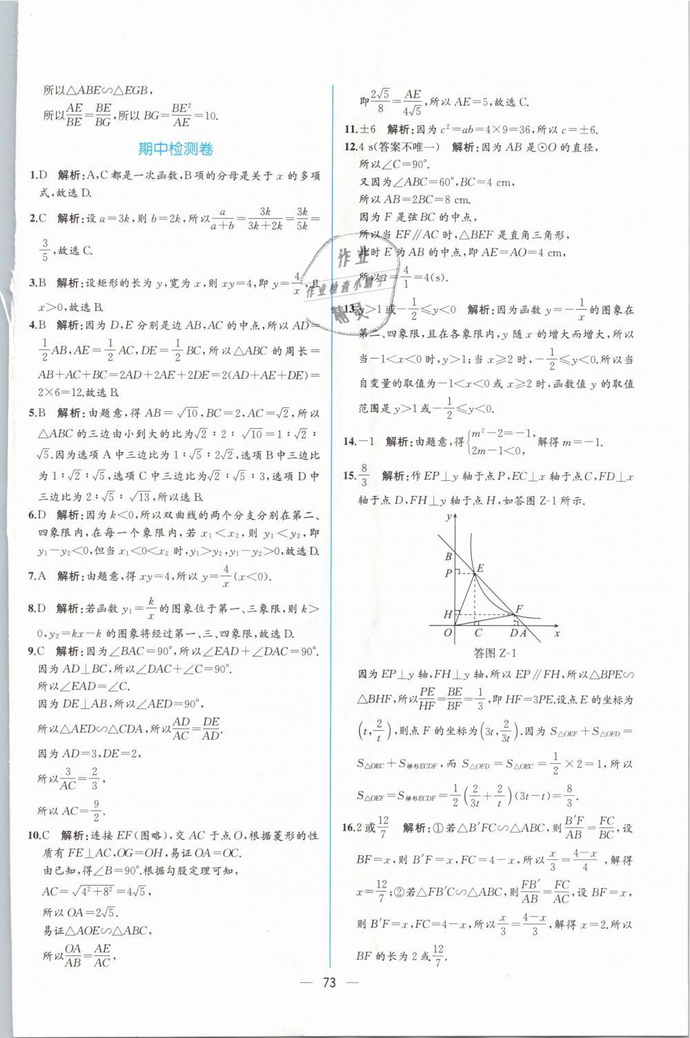 2019年同步导学案课时练九年级数学下册人教版第49页