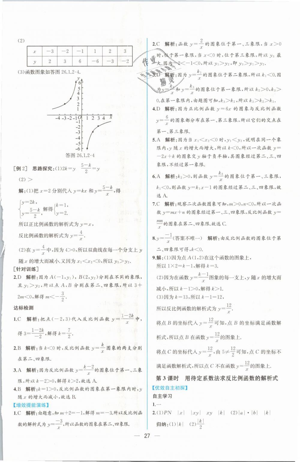 2019年同步导学案课时练九年级数学下册人教版第3页