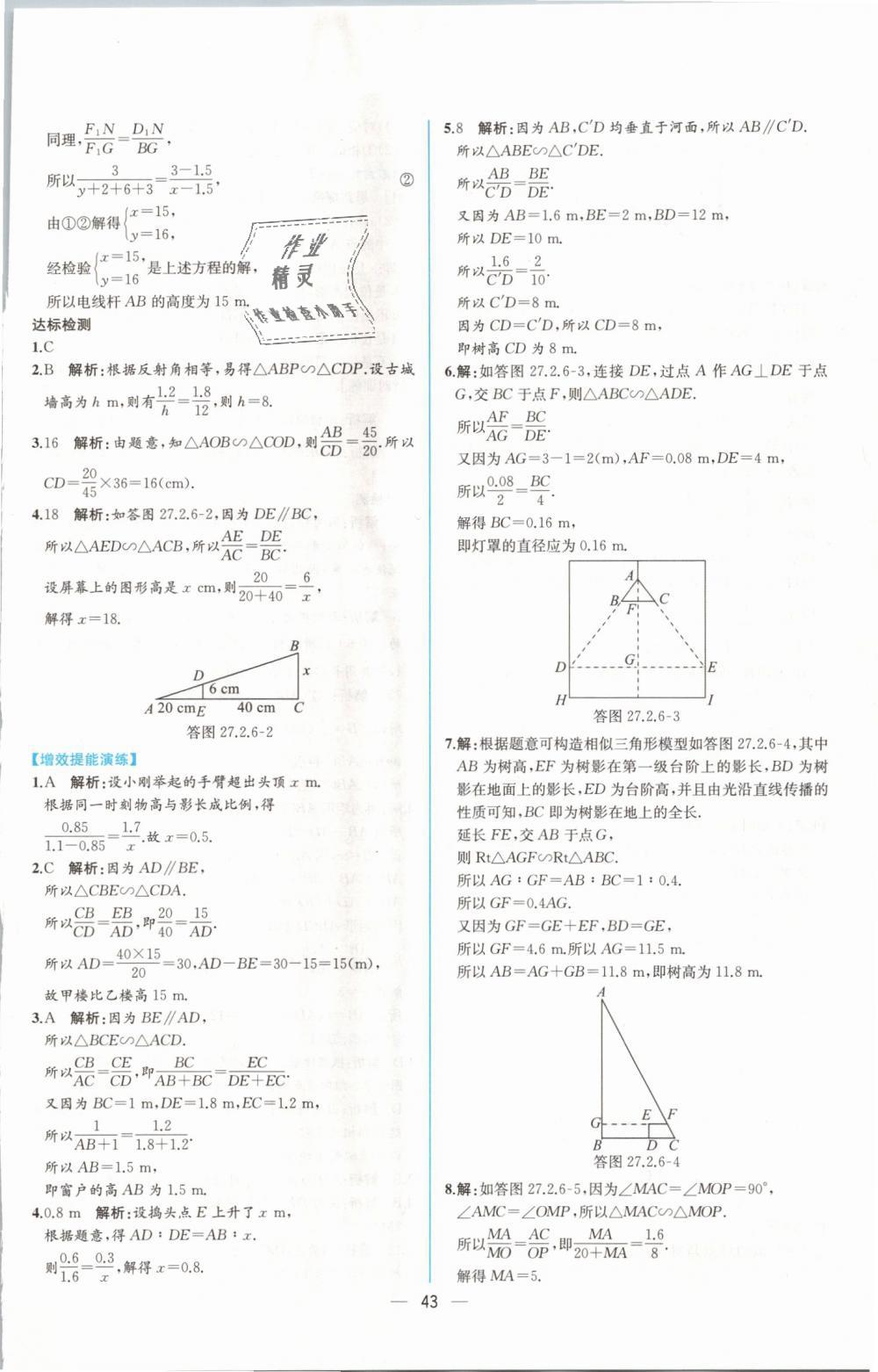 2019年同步导学案课时练九年级数学下册人教版第19页