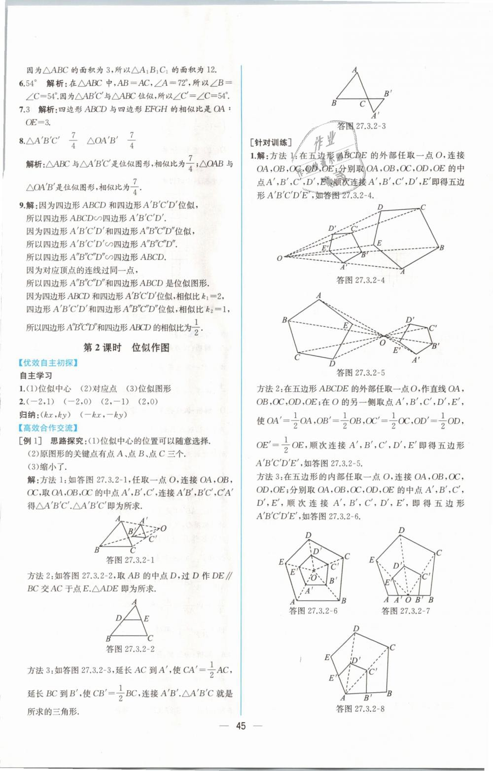 2019年同步导学案课时练九年级数学下册人教版第21页