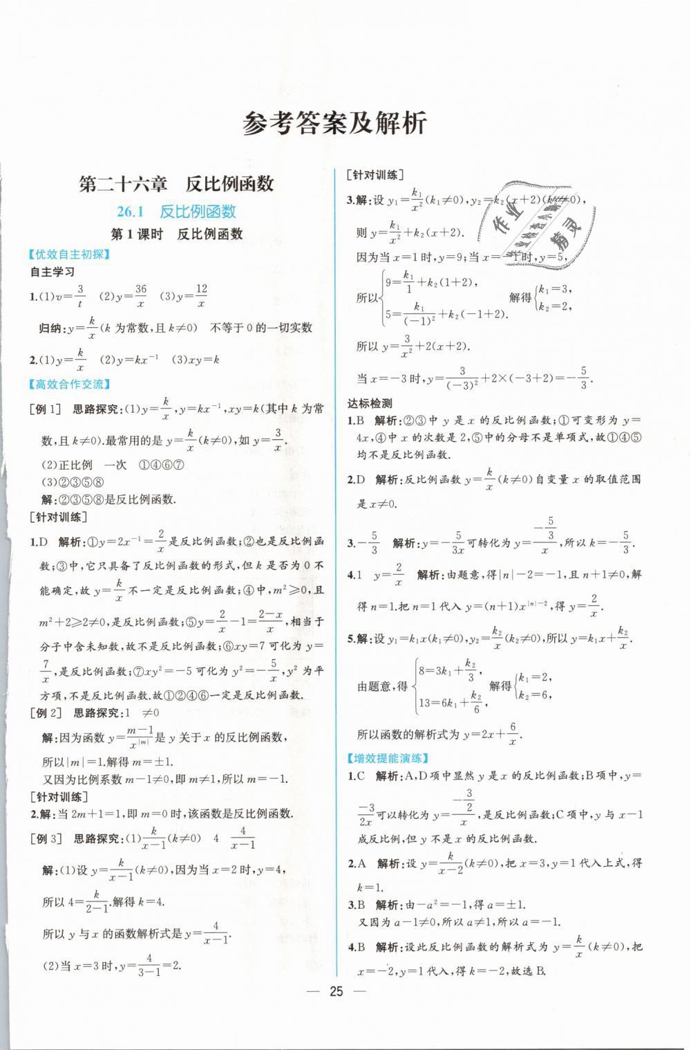 2019年同步导学案课时练九年级数学下册人教版第1页