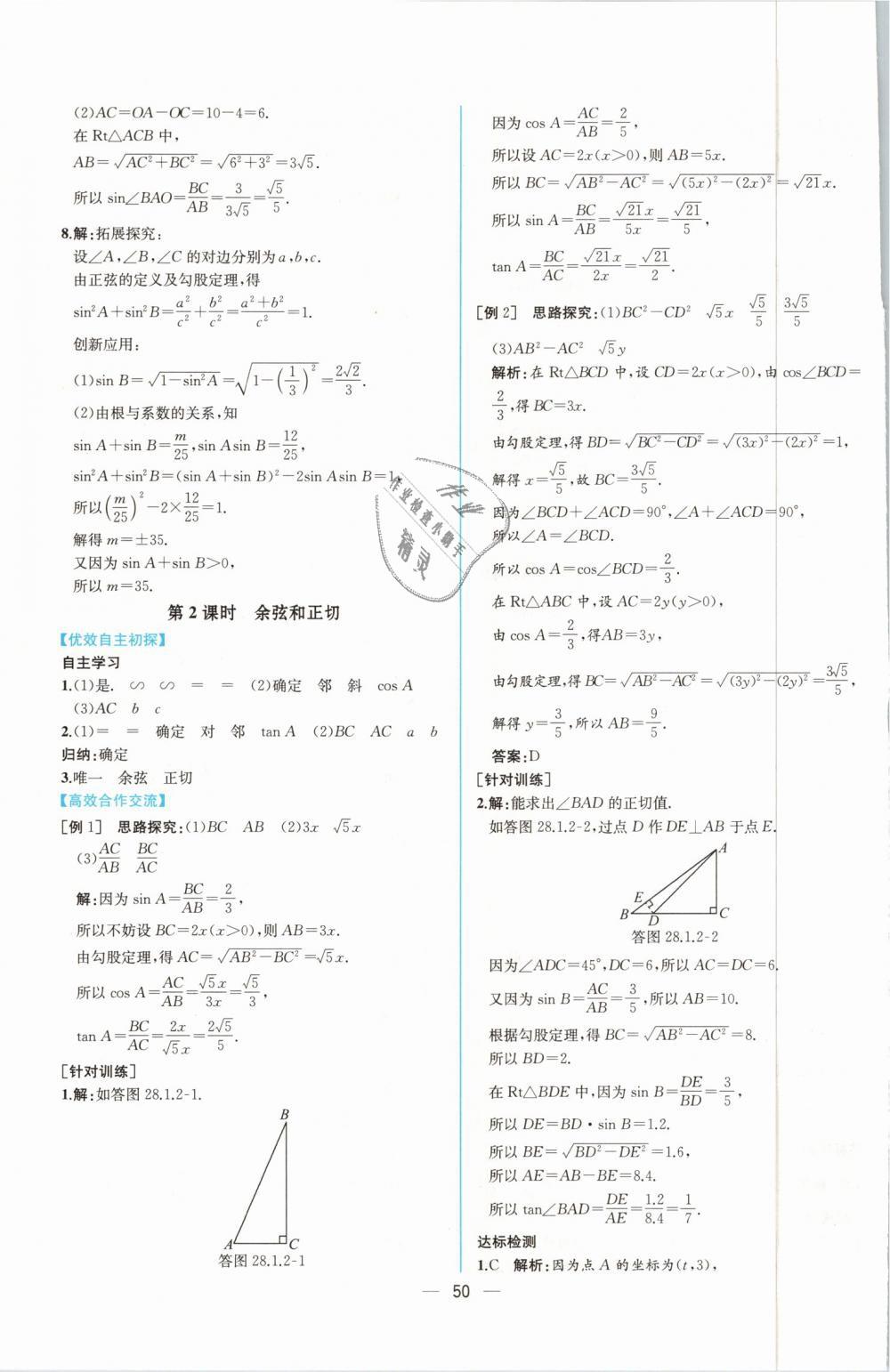 2019年同步导学案课时练九年级数学下册人教版第26页