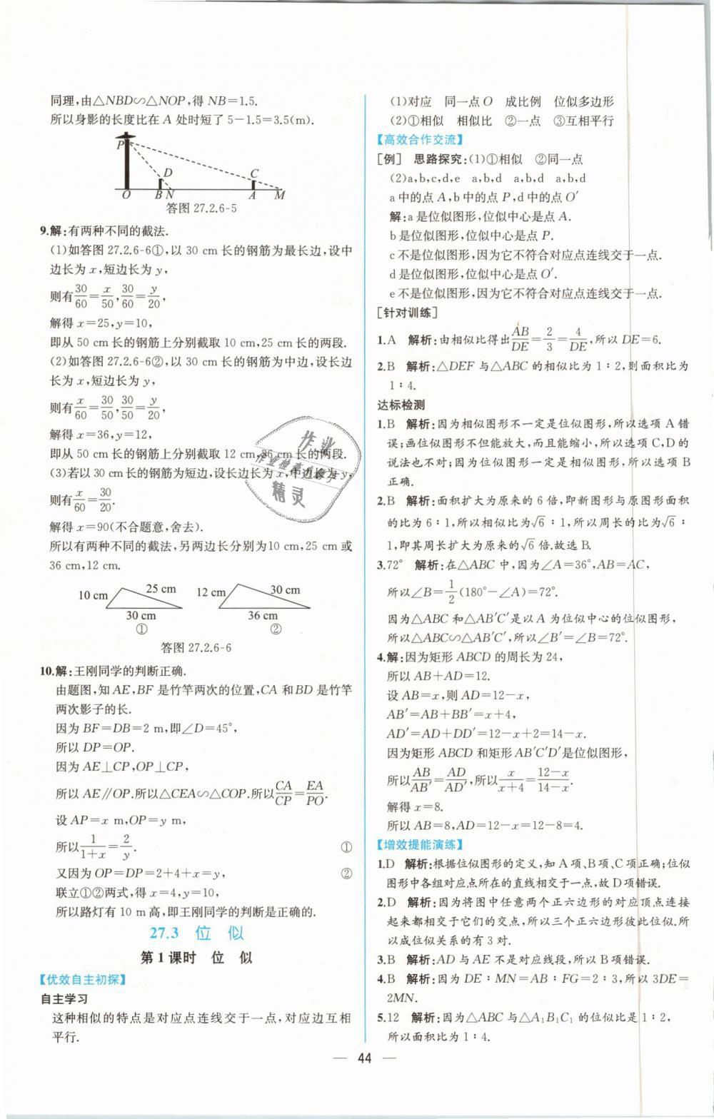 2019年同步导学案课时练九年级数学下册人教版第20页