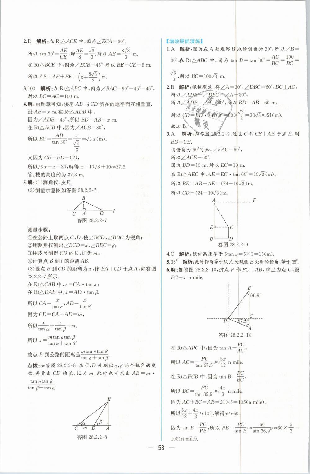 2019年同步导学案课时练九年级数学下册人教版第34页