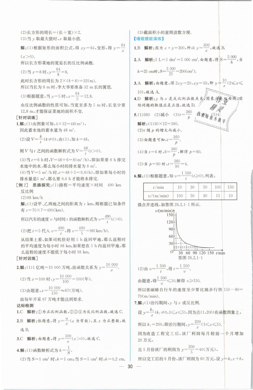 2019年同步导学案课时练九年级数学下册人教版第6页
