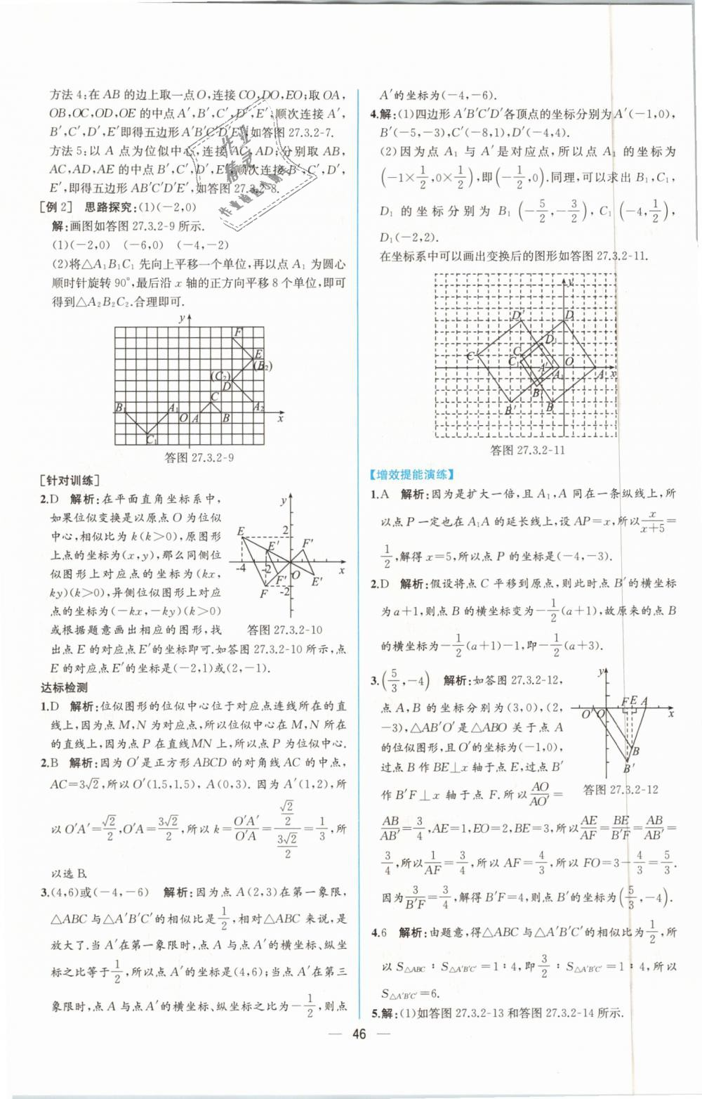2019年同步导学案课时练九年级数学下册人教版第22页