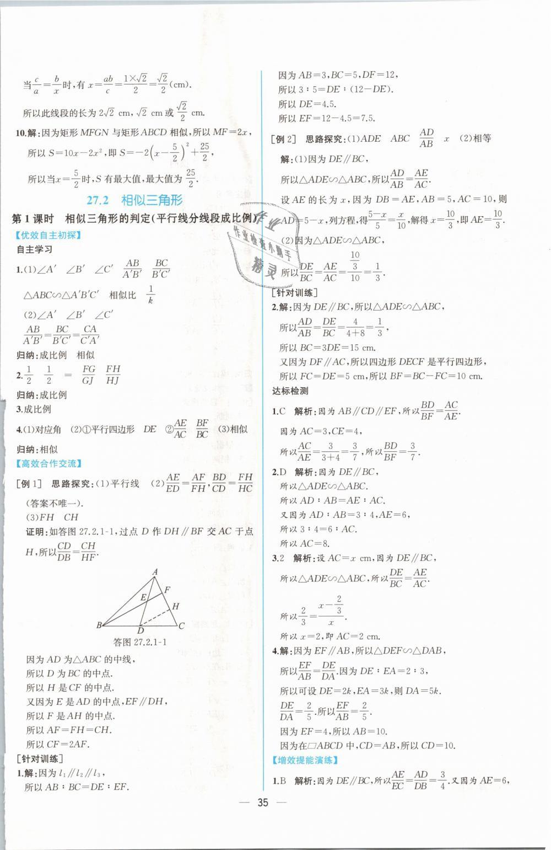 2019年同步导学案课时练九年级数学下册人教版第11页
