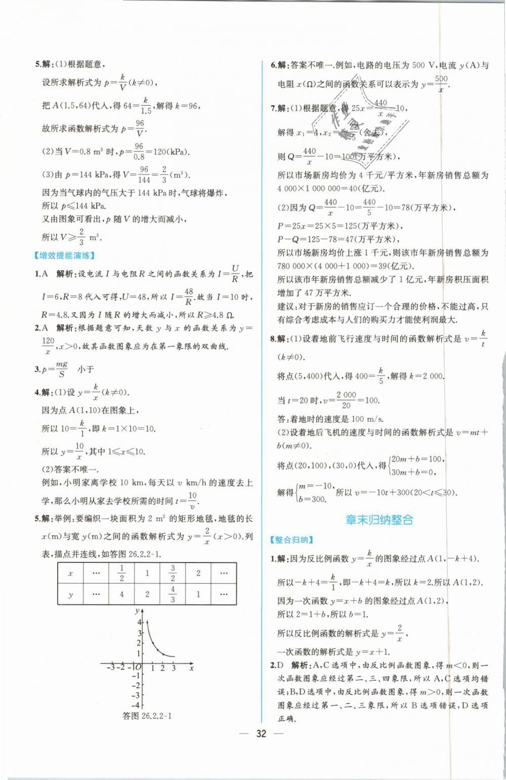 2019年同步导学案课时练九年级数学下册人教版第8页