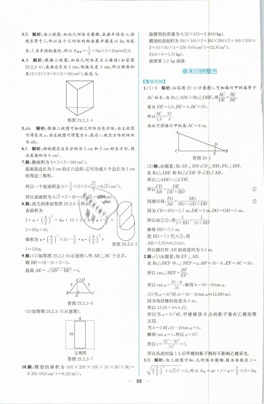 2019年同步导学案课时练九年级数学下册人教版第44页