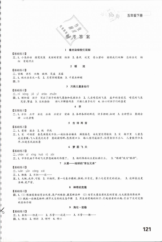 2019年練習與測試五年級語文下冊蘇教版第1頁