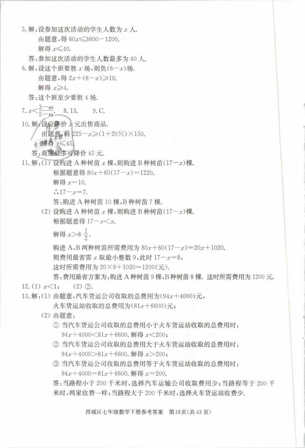 2019年学习探究诊断七年级数学下册人教版第18页
