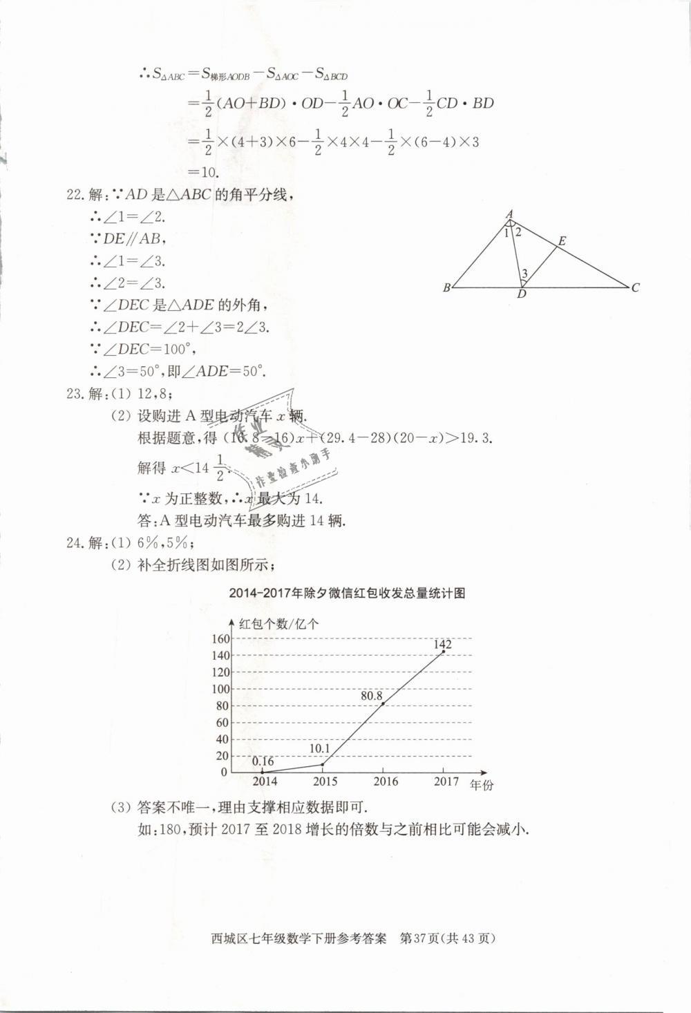 2019年学习探究诊断七年级数学下册人教版第37页