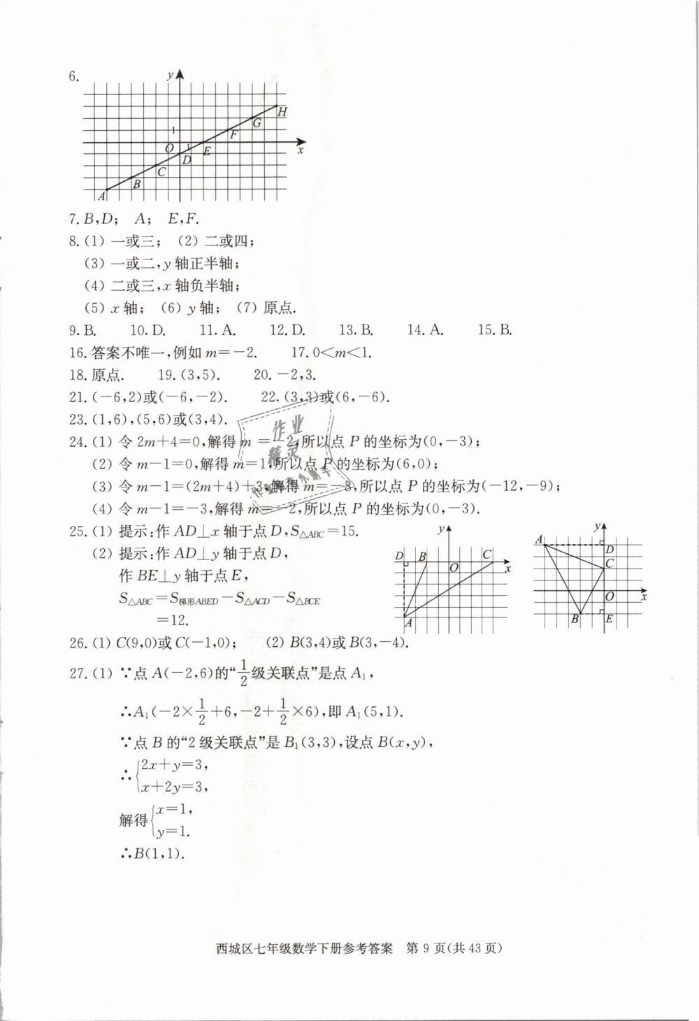 2019年学习探究诊断七年级数学下册人教版第9页