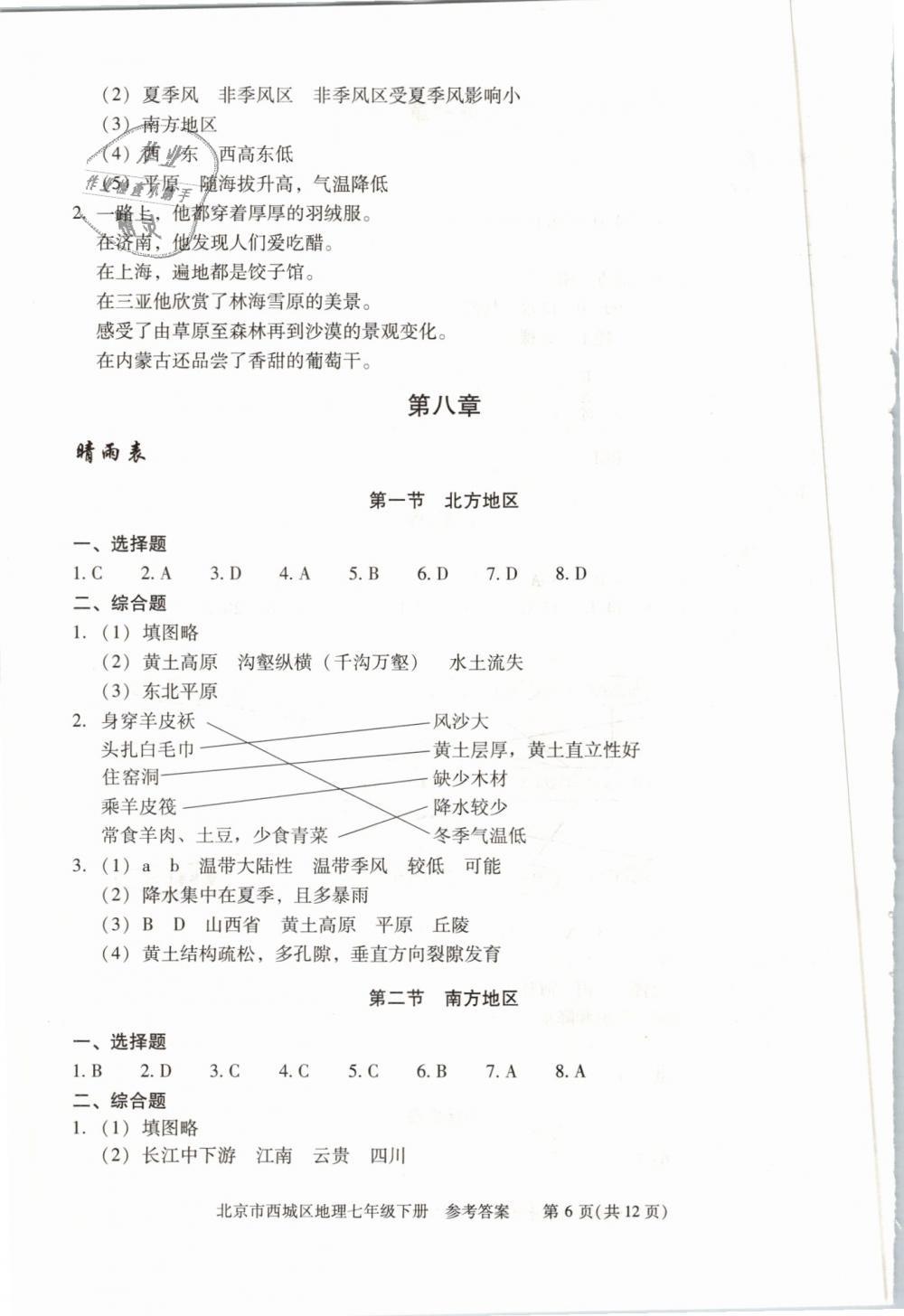 2019年学习探究诊断七年级地理下册人教版第6页