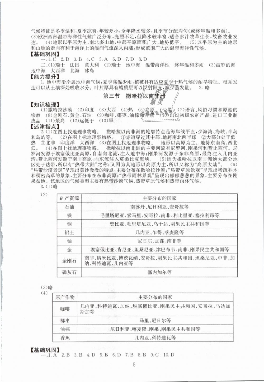 2019年海淀名师伴你学同步学练测七年级地理下册人教版第5页
