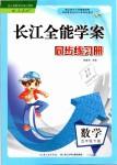 2019年長江全能學案同步練習冊五年級數學下冊人教版