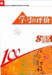 2019年學習與評價八年級語文下冊人教版江蘇鳳凰教育出版社