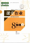2019年長江作業本課堂作業八年級物理下冊人教版