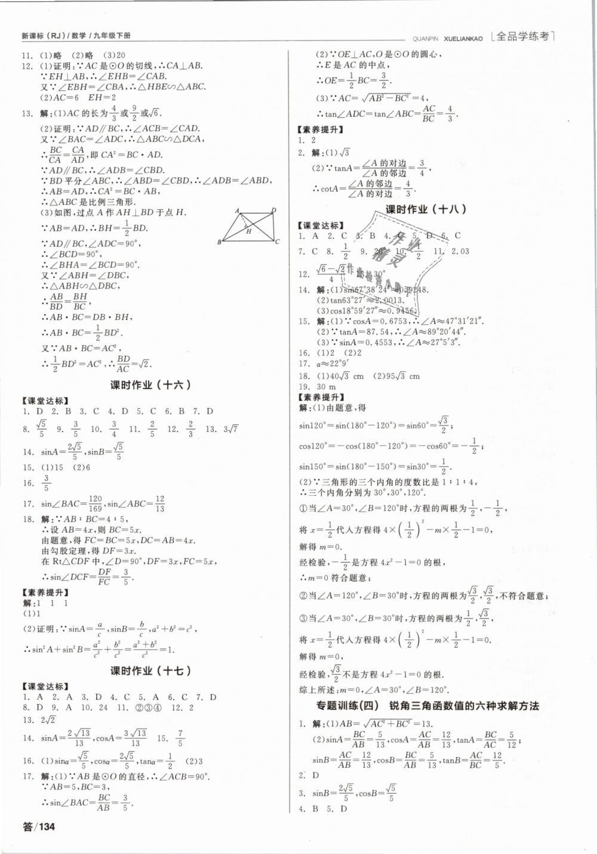 2019年全品学练考九年级数学下册人教版第12页