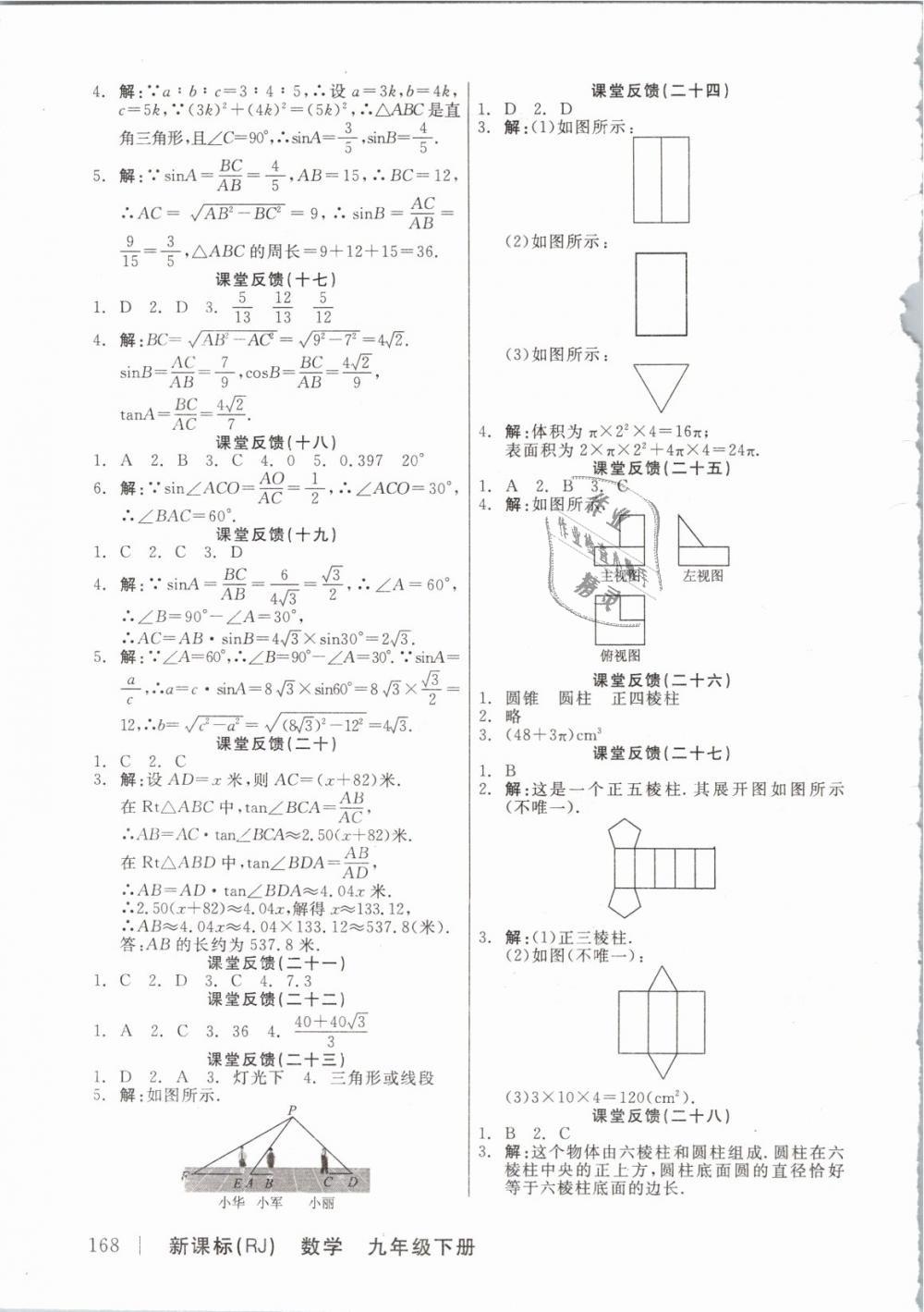 2019年全品学练考九年级数学下册人教版第24页