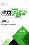 ���ʿ���ר���ƺš��ٷ���ַ22270.COM_2019年全品学练考九年级数学下册人教版