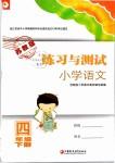 2019年练习与测试小学语文四年级下册苏教版