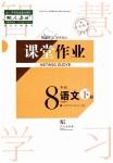 2019年长江作业本课堂作业八年级语文下册人教版专版