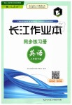 2019年長江作業本同步練習冊八年級英語下冊人教版