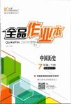 2019年全品作业本七年级中国历史下册人教版