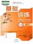 2019年基础训练七年级语文下册人教版大象出版社