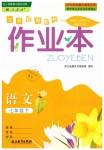 2019年作業本七年級語文下冊人教版浙江教育出版社