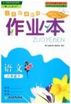 2019年作业本八年级语文下册人教版浙江教育出版社