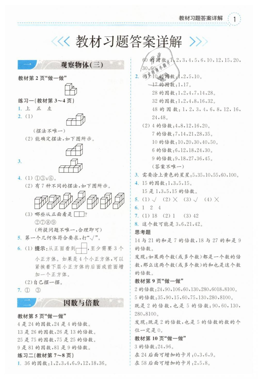 2019年教材课本五年级数学下册人教版第1页