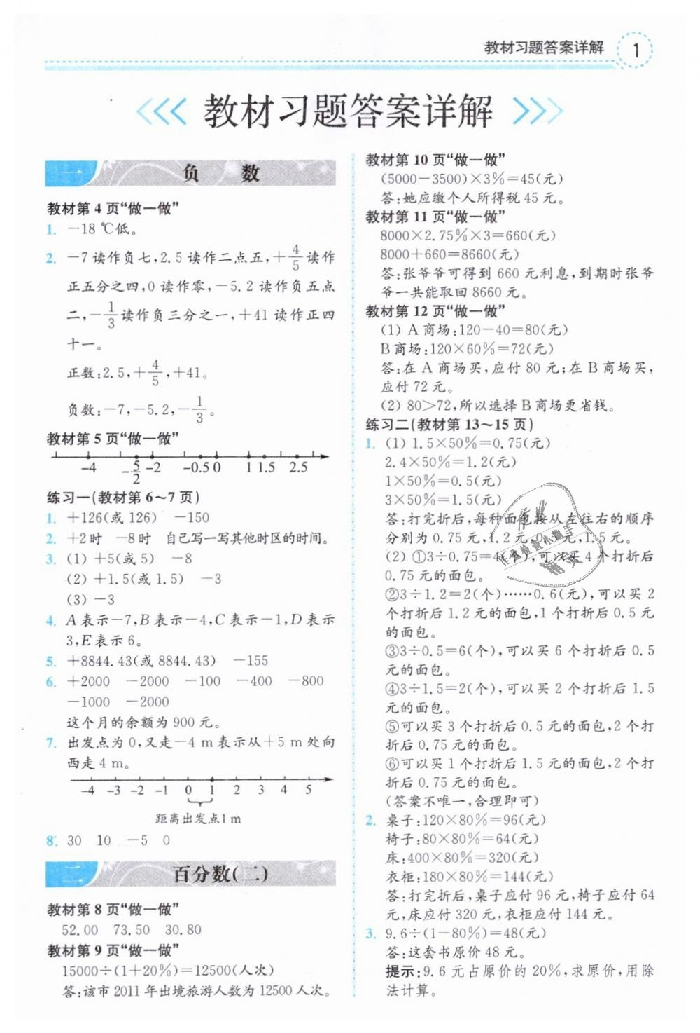 2019年教材教材六年级数学下册人教版第1页