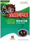 2019年长江全能学案同步练习册七年级数学下册人教版